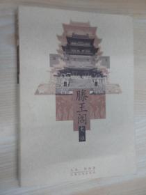 滕王阁史话