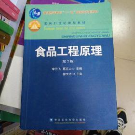 """食品工程原理(第2版)/普通高等教育""""十一五""""国家级规划教材·面向21世纪课程教材"""
