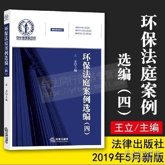 环保法庭案例选编(四)