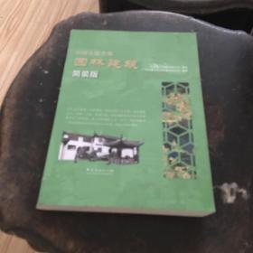 园林建筑(简装版)/中国古建全集
