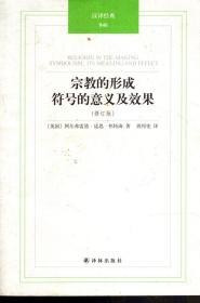 汉译经典046 宗教的形成符号的意义及效果 (修订版)