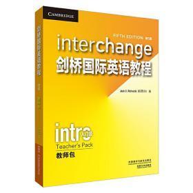 剑桥国际英语教程(第5版)(教师包入门级)