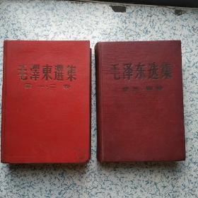 毛泽东选集第一、二卷、第三、四卷精装合订本2册(少见版本)