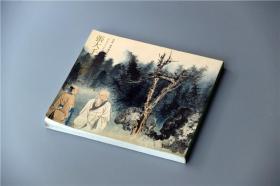 《张大千的绘画》日文原版 梅云堂藏