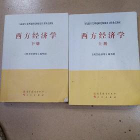 西方经济学(上、下)