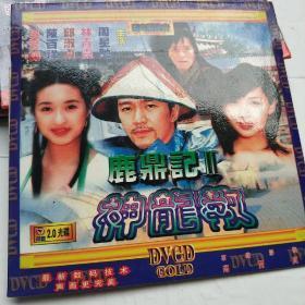 鹿鼎记2神龙教 VCD电影 周星驰主演电影