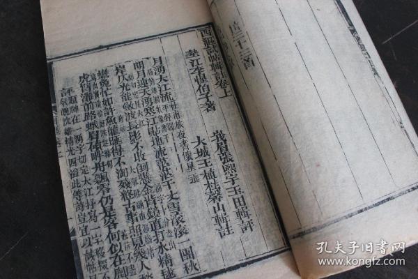 品相很好的清代诗集《西沤试帖辑注》(卷上)
