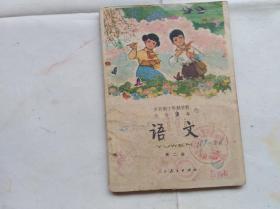 全日制十年制学校小学课本语文第二册 老师用书,封面盖章 1979年第2版一印
