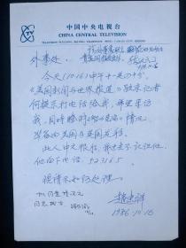 著名央视主持人、书画家 赵-忠祥 致外事处信札一页(关于美国驻京记者希望采访赵-忠祥的请示,有相关批示)HXTX317123