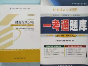 自考 财务报表分析(2008年版) 一考通题库9787509506806