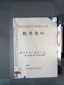 数学通讯 2008.7-11 合订本