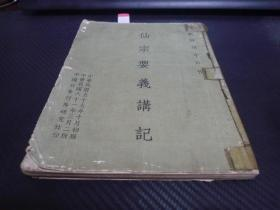 刘培中大师亲笔签名本 《 仙宗要义讲记 · 一 》中国社会行为研究社 繁体原版