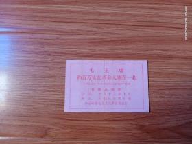 毛主席和百万文化革命大军在一起  首映入场券