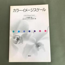 カラーイメージスケール(日文原版)