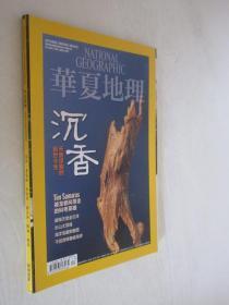 华夏地理      2013年11月号    沉香