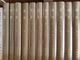 点校本二十四史修订本 精装(史记、辽史、旧五代史、新五代史、南齐书、魏书、宋书、隋书、金史,梁书。10套合售,全60册。全部一版一印)