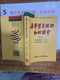 世界贸易组织知识读本——《全球化·世界贸易组织·中国》系列丛书
