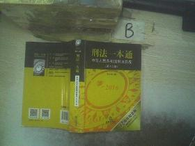 刑法一本通:中华人民共和国刑法总成(第十二版)