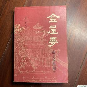 金屋梦(续《金瓶梅》) 【巴蜀书社】 私藏好品  Q1