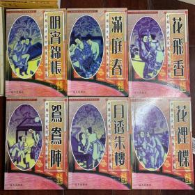 中国历代民间艳情小说孤本6册全(鸳鸯阵、满庭春、花飞香、花里蝶、月透朱楼、明宵锦帐) 私藏好品