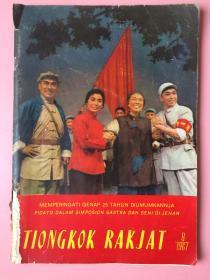 文革,人民中国,印尼,样板戏专刊,大量图片