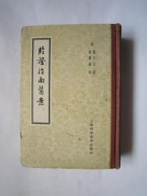 临证指南医案(精装本)