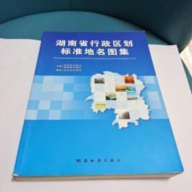 湖南省行政区划标准地名图集