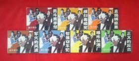 《通天奇兵》 岭南美术出版社  套书连环画