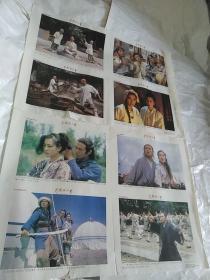 电影剧照海报:太极张三丰,对开,2张1套,  53*64.4厘米,1993年,中影与香港合拍