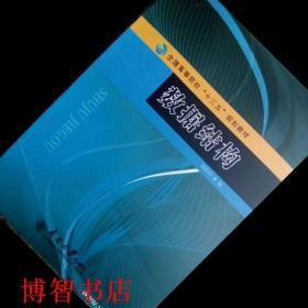 数据结构周桂红南开大学出版社9787310052042
