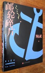 邮轮碎片  刘心武著   第二届茅盾文学奖获得者刘心武签名本