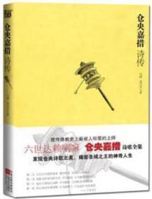 仓央嘉措诗传  苗欣宇等编著  江苏文艺出版社