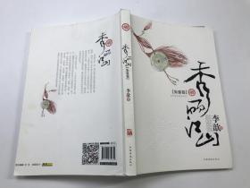 秀丽江山 朱雀卷
