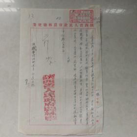 1953年陕西省人民政府农林厅给潼关县人民政府函件