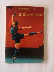 革命的现代舞剧  赤军女性中队  明信片(日文)全16枚  44开