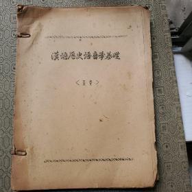 汉语历史语音学基础(阳声)油印本