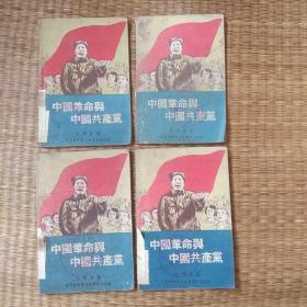 4本合售。中国革命与中国共产党(保真)民国古籍善本,红色文献,珍本少见。(带正误表,只是书脊粘有纸签,是图书室在纸签上做编号用的,写的字很小,并写有编号,封面已盖图书室印章。),最后一次处理。(这是历史上品相最好的,也是历史上最低的价格。64开本,胶东分店版在历史上只出现过一本,是很珍希的版本,错过再无机会。孤本千载难逢,非常有收藏价值。)
