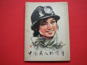 中国画人物写生