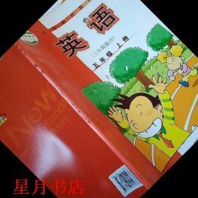英语5上3年级起点义教教科书 陈林 外语教学与研究出版社 9787513545983