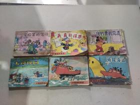 卡通连环画选 游轮海盗等6本合售