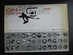 设计中国:中国十佳时装设计师原创作品选萃
