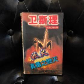 卫斯理科学幻想小说 妖火真菌之毁灭 有些开胶泛黄