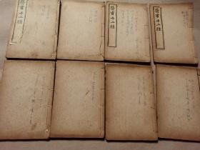 光绪二十二年  胥山老人王琢崖医书十二种一函8厚册全 品相完美收藏佳品