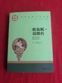 名家名译 世界经典文学名著:欧也妮 葛朗台