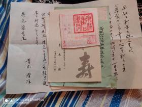 日本学者青木清致吴之荣信札一通贺年邮资明信片一枚原实寄封
