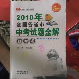 金星教育·2011年全国各省市中考试题全解:数学卷(2012中考使用)