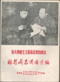 林彪同志讲话选编