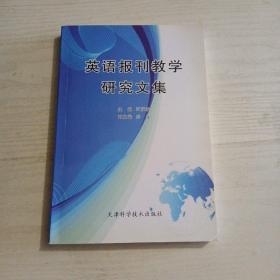 英语报刊教学研究文集