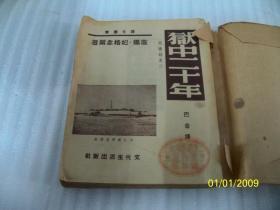 民国三十八年二月初版/《狱中二十年》译文丛书/回忆录之二/(后记:巴金1948年9月)
