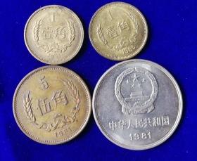 特价长城币一元一角五角4个共80元包老保真硬币钱币收藏